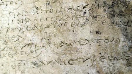 Διευκρινίσεις για την πήλινη πλάκα με τους στίχους της Οδύσσειας (pic) | Pagenews.gr