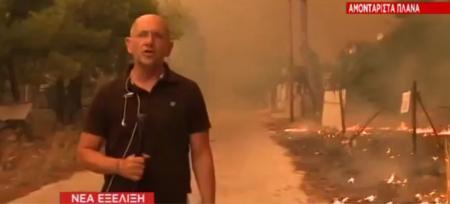 Κινέτα: Δημοσιογράφος του ΣΚΑΪ ακριβώς δίπλα στις φλόγες (vid) | Pagenews.gr