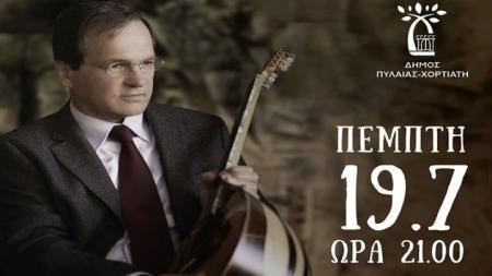 Συναυλία του Χρ. Νικολόπουλου και όλες οι εκδηλώσεις στα «Πυλαιώτικα 2018» | Pagenews.gr