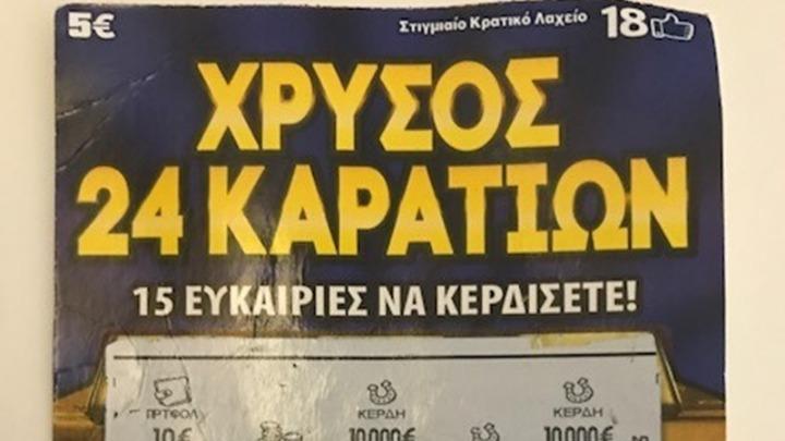 Στη Λαμία βρέθηκε «ΧΡΥΣΟΣ 24 ΚΑΡΑΤΙΩΝ» αξίας 100.000 ευρώ | Pagenews.gr
