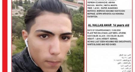 Αmber Alert: Εξαφάνιση 16χρονου στην Αθήνα   Pagenews.gr