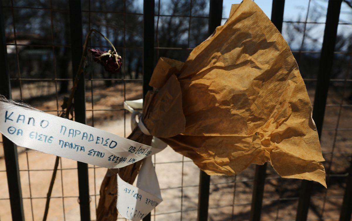 Φωτιά Μάτι: Οι δραματικές ιστορίες των θυμάτων της εθνικής τραγωδίας   Pagenews.gr