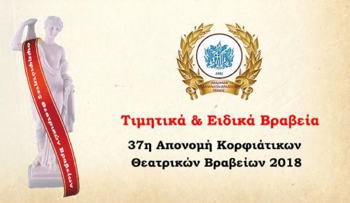Κορφιάτικα θεατρικά βραβεία: Η 37η απονομή   Pagenews.gr