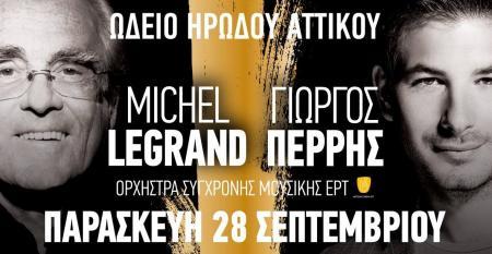 Michel Legrand: Ο θρύλος της κινηματογραφικής μουσικής στο Ηρώδειο | Pagenews.gr
