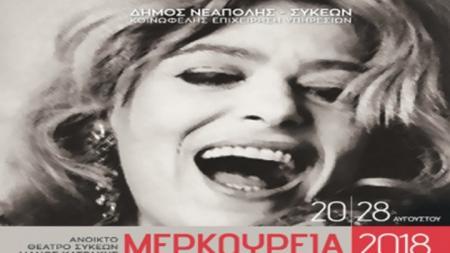Πρεμιέρα για τα «Μερκούρεια 2018» στις 20 Αυγούστου | Pagenews.gr