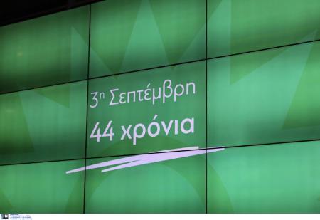 Τρεις του Σεπτέμβρη να (μην) περνάς… | Pagenews.gr