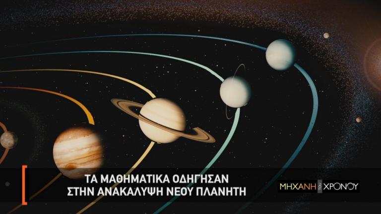 COSMOTE TV: Η ιστορία των Μαθηματικών συνεχίζεται στη «Μηχανή του Χρόνου» | Pagenews.gr