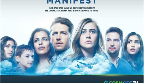 COSMOTE TV: Έρχεται η σειρά Manifest του βραβευμένου με OSCAR Robert Zemeckis | Pagenews.gr