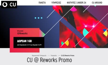 Το CU πάει Reworks Festival και το γιορτάζει με DATA δώρο στους συνδρομητές του | Pagenews.gr