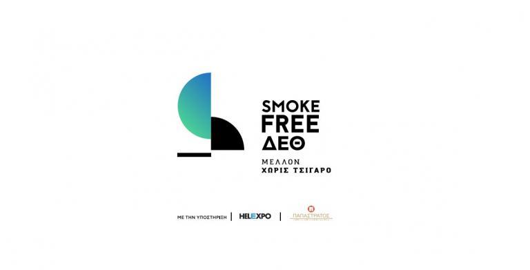 ΔΕΘ χωρίς καπνό, γίνεται; Και όμως γίνεται! | Pagenews.gr