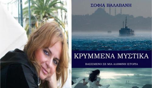 Σοφία Βαλαβάνη: «Θαυμάζω τους Κωνσταντινουπολίτες για τον ατέλειωτο αγώνα που έδωσαν με αξιοπρέπεια» | Pagenews.gr