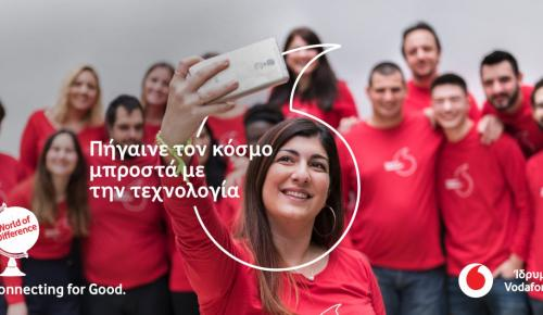 Η τεχνολογία πρωταγωνιστής στον 9ο κύκλο του προγράμματος World of Difference του Ιδρύματος Vodafone | Pagenews.gr