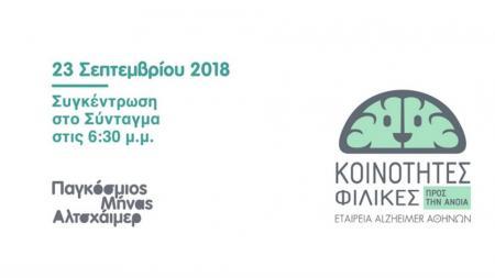 Σεπτέμβριος 2018 – Παγκόσμιος μήνας Alzheimer | Pagenews.gr