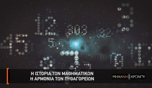 Η «Μηχανή του Χρόνου» επιστρέφει με νέα επεισόδια στο COSMOTE HISTORY HD | Pagenews.gr