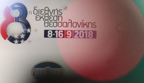ΔΕΘ: Μέρος των εσόδων θα διατεθεί υπέρ των πληγέντων στο Μάτι | Pagenews.gr