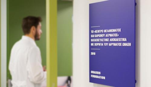 Κέντρο Μελανώματος και Καρκίνου Δέρματος στο νοσοκομείο «Ανδρέας Συγγρός» | Pagenews.gr