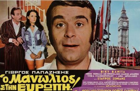 Αντίο ωρέ Μανωλιό – Ποιος ήταν ο αγαπημένος ηθοποιός Γιώργος Παπαζήσης   Pagenews.gr