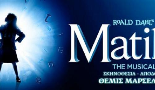 Matilda, το Μιούζικαλ | Pagenews.gr