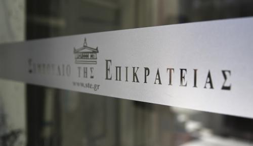 ΣτΕ: Στη Βουλή οι υποψήφιοι για τη θέση του προέδρου   Pagenews.gr