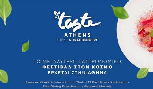 TASTE OF ATHENS: Στην Αθήνα για πρώτη φορά | Pagenews.gr
