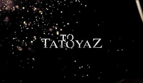 ΤΟ ΤΑΤΟΥΑΖ ΕΠΕΙΣΟΔΙΑ: Επιστρέφει η επιτυχημένη σειρά (vid) | Pagenews.gr