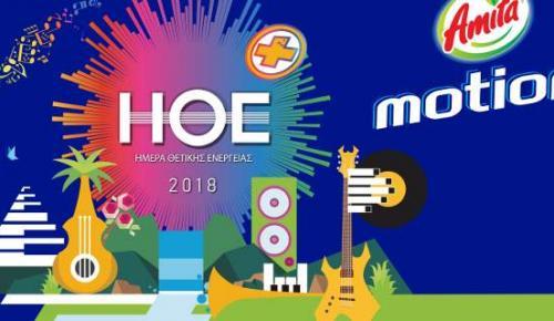 ΗΜΕΡΑ ΘΕΤΙΚΗΣ ΕΝΕΡΓΕΙΑΣ 2018: Σήμερα η μεγάλη γιορτή της μουσικής | Pagenews.gr