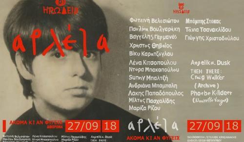 Αρλέτα: Ακόμα κι αν φύγεις… Οι καλλιτέχνες μιλούν για την Αρλέτα και το αφιέρωμα στο Ηρώδειο   Pagenews.gr