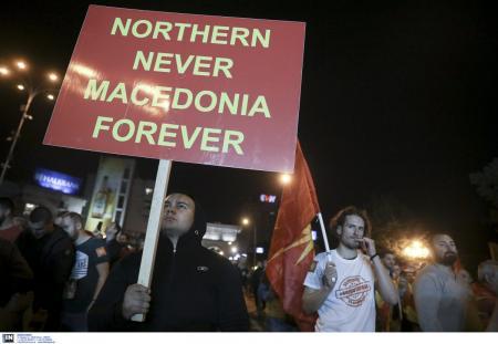Σκόπια: Ο γερμανικός Τύπος για την ψηφοφορία στο κοινοβούλιο | Pagenews.gr