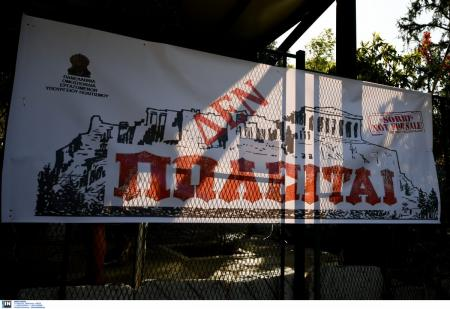 Απεργία Ακρόπολη: Τουρίστες έβγαζαν φωτογραφίες από μακριά τον Ιερό Βράχο (pics) | Pagenews.gr