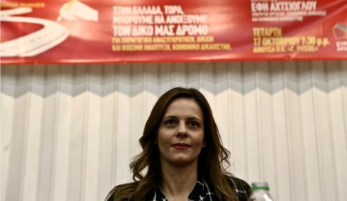 Αχτσιόγλου: Η βελτίωση της ζωής της μεγάλης κοινωνικής πλειοψηφίας κυβερνητική προτεραιότητα   Pagenews.gr