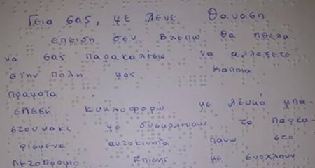 Η συγκινητική έκθεση τυφλού μαθητή που όλοι πρέπει να διαβάσουν | Pagenews.gr