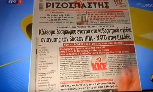 ΕΡΤ: Γκάφα ολικής on air – Την Αθήνα το 1944 απελευθέρωσε η… Ελληνική Αστυνομία (vid) | Pagenews.gr