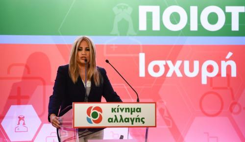Γεννηματά: Αρκετά πια με το «ταγκό της ανευθυνότητας» ΣΥΡΙΖΑ και ΝΔ | Pagenews.gr