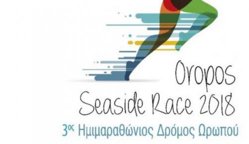 3ος Ημιμαραθώνιος Ωρωπού: Πραγματοποιείται την Κυριακή (21/10/18) | Pagenews.gr