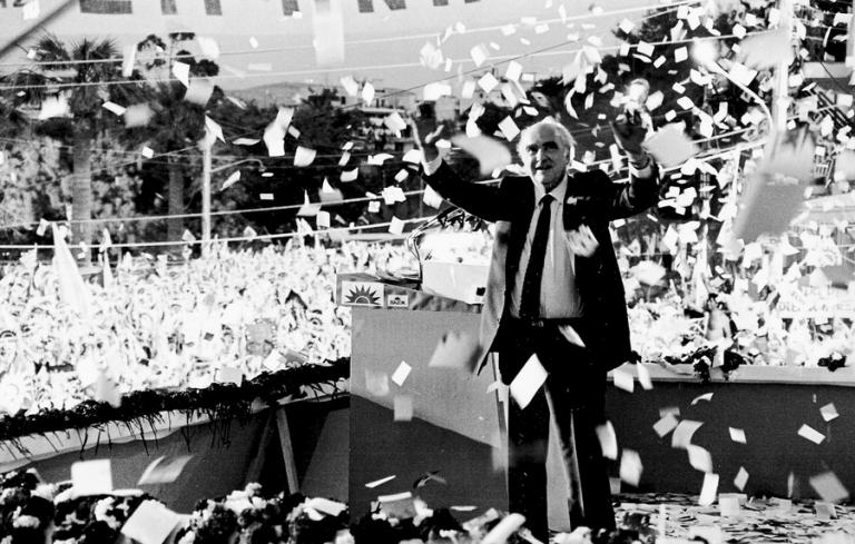 ΠΑΣΟΚ: Σαν σήμερα το 1981 έγινε πρώτη φορά κυβέρνηση | Pagenews.gr