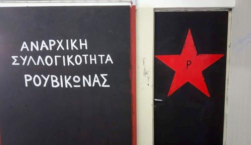 Ρουβίκωνας Φιλοσοφική: Σβάστικες έξω από το «στέκι» (pics)   Pagenews.gr
