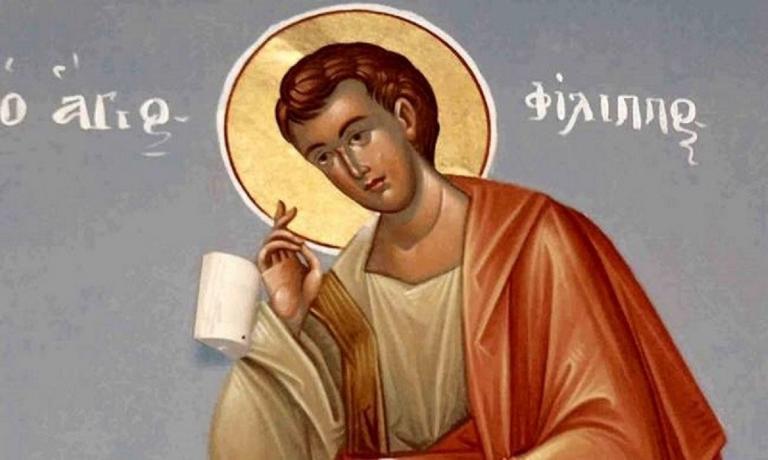 Άγιος Φίλιππος: Ο βίος του Αγίου που τιμά η Εκκλησία μας σήμερα, 14 Νοεμβρίου | Pagenews.gr