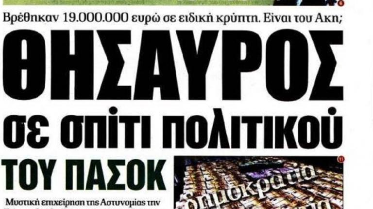 19 εκατομμύρια – Εφημερίδα Δημοκρατία: «Ας μη βιάζονται ορισμένοι να αθωώσουν διεφθαρμένους πολιτικούς» | Pagenews.gr