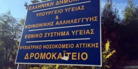 Στάση εργασίας των εργαζομένων στο «Δρομοκαϊτειο»   Pagenews.gr