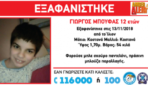 Εξαφάνιση ανηλίκου Ίλιον: Χάθηκε 12χρονο αγόρι   Pagenews.gr