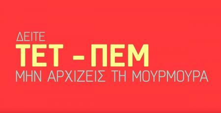 Μην αρχίζεις τη μουρμούρα – Σεζόν 6: Γεμάτη φαντασία, έμπνευση και κέφι (pics&vids)   Pagenews.gr