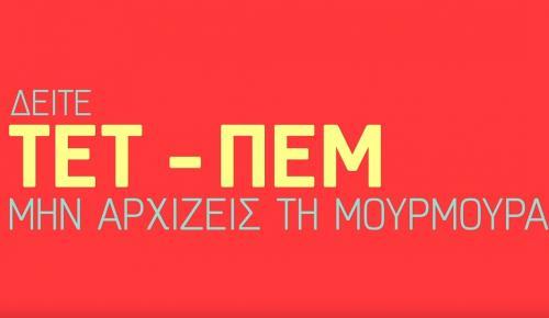 Μην αρχίζεις τη μουρμούρα – Σεζόν 6: Τι θα δούμε στο επεισόδιο της Τετάρτης (21/11/18) | Pagenews.gr