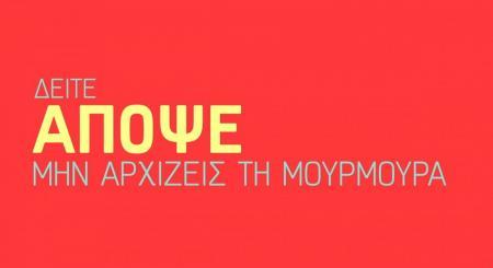 Μην αρχίζεις τη μουρμούρα – Σεζόν 6: Τι θα δούμε στο 20ο επεισόδιο (vids) | Pagenews.gr
