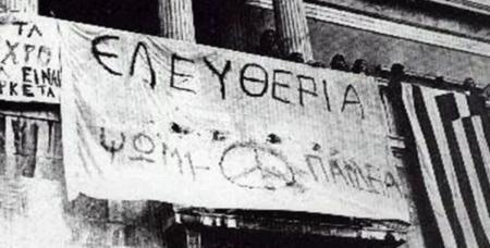17 Νοέμβρη – Πολυτεχνείο: Η λογοτεχνία από την εποχή της δικτατορίας έως τα πρώτα χρόνια της μεταπολίτευσης | Pagenews.gr