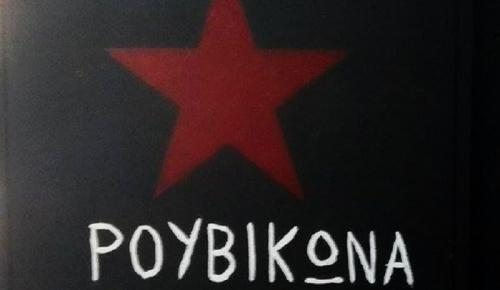 Ρουβίκωνας προσαγωγή: Η ΕΛΑΣ προσήγαγε ηγετικό μέλος της αναρχικής συλλογικότητας | Pagenews.gr