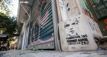 Ζακ Κωστόπουλος: Από ισχαιμικό επεισόδιο πέθανε ο 33χρονος | Pagenews.gr