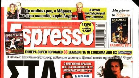 Εφημερίδα Espresso: Σε φυσικό πρόσωπο αγνώστων στοιχείων κατοχυρώθηκε ο τίτλος της | Pagenews.gr