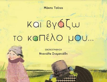 Βιβλία προτάσεις: Και βγάζω το καπέλο μου… από τον Μάκη Τσίτα   Pagenews.gr
