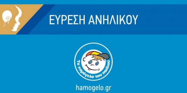 Εξαφάνιση 13χρονης Ελευσίνα: Αίσιο τέλος – Βρέθηκε   Pagenews.gr