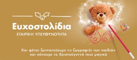 «Το Χαμόγελο του Παιδιού»: Χιλιάδες χριστουγεννιάτικες ευχές παιδιών γίνονται πραγματικότητα με τη βοήθεια του ΟΠΑΠ | Pagenews.gr
